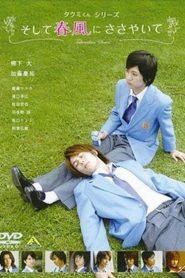 Takumi-kun Series: Soshite harukaze ni sasayaite