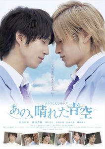 Takumi-kun Series: Ano, hareta aozora
