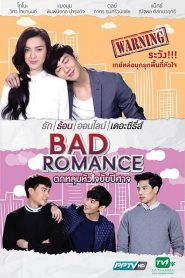 Bad Romance – The Series