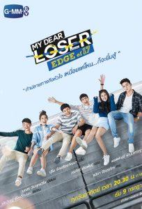 My Dear Loser Series – Edge of 17