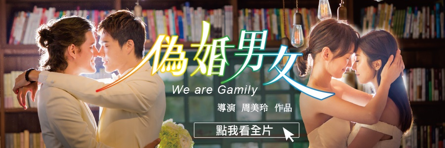 We Are Gamily – The Series