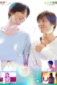 Love Place 1: Hakanaki Kata Omoi – Gaiya no Koi
