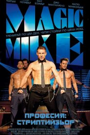 Magic Mike – Dublado