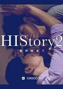 HIStory2: Boundary Crossing