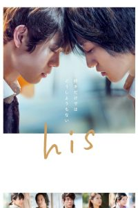 his – What Is Love