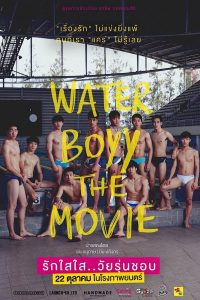Water Boyy – The Movie