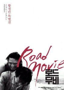 Rodeu-mubi (Road Movie)